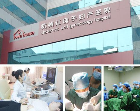 杭州市好的无痛人流医院